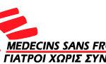 Médecins Sans Frontières (MSF) Greece